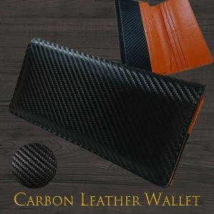 メンズ 人気のカーボンレザー素材のロングウォレットが登場 男性用小物(紳士用小物) 長財布 オレンジ [mkw417og]|lvx200807