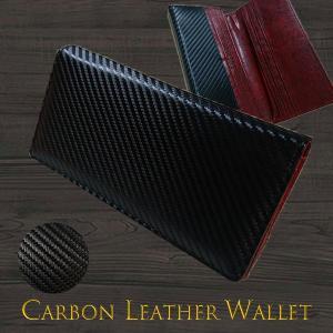 メンズ 人気のカーボンレザー素材のロングウォレットが登場 男性用小物(紳士用小物) 長財布 赤 [mkw417rd]|lvx200807
