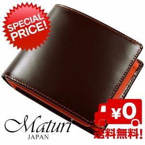 コードバン 二つ折財布 メンズMaturi(マトゥーリ) 短財布 茶/オレンジ [mr009brog]|lvx200807