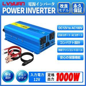 【永久保証】 インバーター 正弦波 DC 12V AC 100V 1000W 最大2000W 50H...