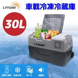 車載冷蔵庫 30L ポータブル冷蔵冷凍庫 AC/DC  12V / 24V  静音 -20℃〜20℃...