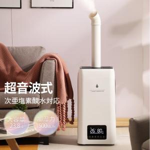加湿器 大容量 業務用 超音波式 23.8L 加湿力1500mL/h 液晶表示 上から給水 タワー式...