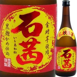 石焼き芋焼酎 石茜 720ml 原料のさつまいもは南九州産(宮崎・鹿児島)の金時芋を100%使用し、...