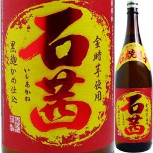 石焼き芋焼酎 石茜 1800ml 原料のさつまいもは南九州産(宮崎・鹿児島)の金時芋を100%使用し...