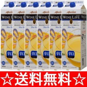 【送料無料】メルシャン ワインライフパック 白辛口 1.8L×6本(1ケース)