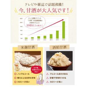 甘酒 米麹 砂糖不使用 有機玄米 あまざけ 150g×2個 送料無料 ノンアル コール|lwhana|03