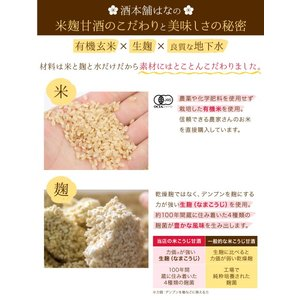 甘酒 米麹 砂糖不使用 有機玄米 あまざけ 150g×2個 送料無料 ノンアル コール|lwhana|04