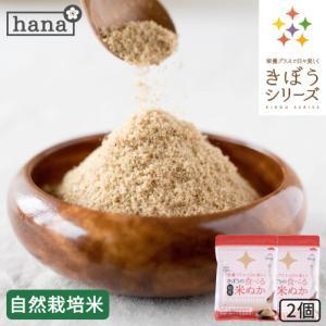 無農薬 有機栽培 有機JAS認定 きぼうの食べる米ぬか200g(100g×2個)【炒りぬか・米麹入り...