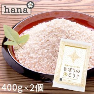 【送料無料】国産米こうじ 800g(400g×2)【乾燥米麹】