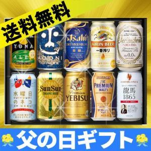 父の日 ビール ギフト 送料無料 プレゼント プレミアム&クラフトビール+ノンアルコールビール飲み比...