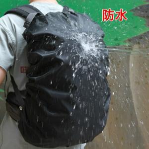 リュックカバー 無地カバー 登山 雨よけ ザッ...の詳細画像1