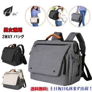 リュック レディース メンズ Cai(カイ)ショルダーバッグ  3way ビジネスバッグ 軽量 通学 通勤 リュック  ママリュック パソコンバッグ 旅行バッグ P8015|lwin