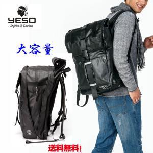 商品名:YESOリュック (リュックサック) (デイパック) 品番:8209 サイズ:幅42cm*高...
