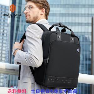 ビジネスリュック 2WAY リュック 大容量  ビジネスバッグ メンズ 15.6インチワイド  撥水素材 A4 書類 手提げリュックの2WAY 通勤 出張  ARCTIC HUNTER|lwinbag