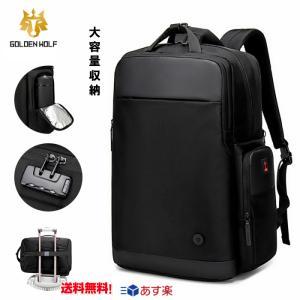 リュックサック 大容量 リュック メンズ   レディース ビジネスリュック  パソコンバッグ 通学リュック 旅行 通勤 リュック GOLOEN WOLF GB00397 送料無料|lwinbag