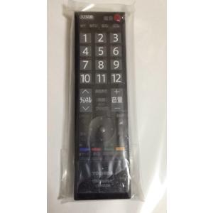 新品 TOSHIBA 東芝 デジタルテレビリモコン CT-90320A|lxltechnology