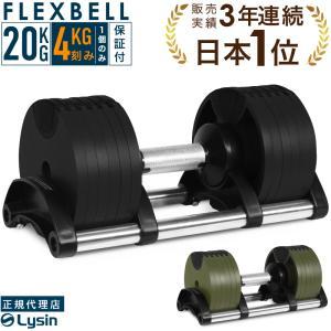 (クーポン利用で5%OFF) アジャスタブル ダンベル 可変式 片手で6段階重量変更 20kg 1個のみ フレックスベル FLEXBELL20 (1年保証)|lysin