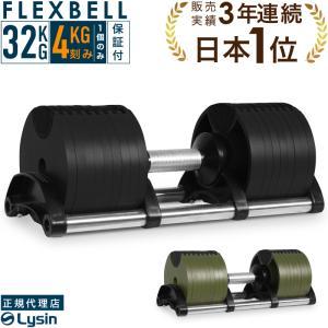 (クーポン利用で5%OFF) アジャスタブル ダンベル 可変式 片手で9段階重量変更 32kg 1個のみ フレックスベル FLEXBELL32 (1年保証)|lysin