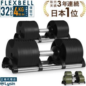 (クーポン利用で5%OFF) アジャスタブル ダンベル 可変式 片手で9段階重量変更 32kg 2個セット フレックスベル FLEXBELL32 (1年保証)|lysin