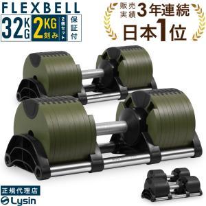 (レビュー投稿で2年保証) ダンベル フレックスベル 2kg刻み 32kg 2個セット FLEXBE...