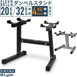 (クーポン利用で5%OFF) FLEXBELL フレックスベル ダンベル 専用 20kg 32kg 対応 ダンベル スタンド  (1年保証)|lysin