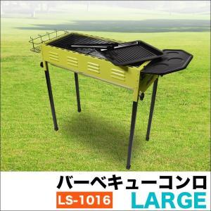 バーベキューコンロ BBQ グリル コンロ 高さ:高め 多機...