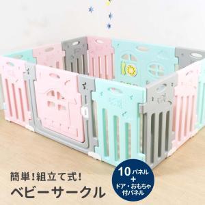 ベビーサークル 赤ちゃん ベビー ゲート フェンス プレイペン おもちゃ付き 12枚セット 151×...