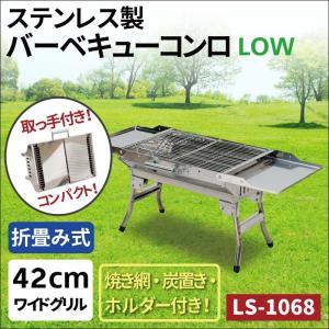 (ポイント5倍中) バーベキューコンロ BBQ グリル コンロ 取っ手付き 高さ:低い LS-1068 ステンレス 折り畳み式 組立不要|lysin