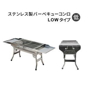 (5%OFF中) バーベキューコンロ BBQ グリル コンロ 取っ手付き 高さ:低い LS-1068 ステンレス 折り畳み式 組立不要 lysin 04