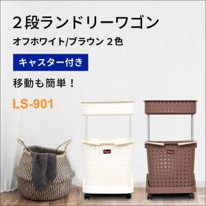 ランドリー ワゴン バスケット ボックス 洗濯カゴ 洗濯物入れ 2段 キャスター付き LS-901|lysin