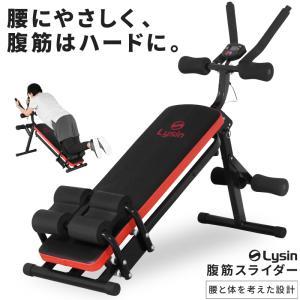 (クーポン利用で5%OFF) 腹筋 スライダー 腹 筋トレ 折りたたみ式 マシン マシーン スライド ダイエット 本格トレーニング LS-ABS-SLIDER 簡単組立|lysin