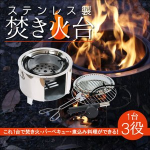 (クーポン利用で5%OFF) (アウトレット) 焚き火台 コンパクト ステンレス 1台3役 バーベキュー ダッチオーブン 焚火 台 五徳 送風機付き LS-BFIRE|lysin