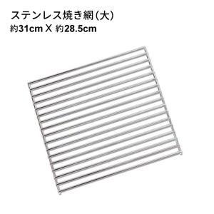 (クーポン利用で5%OFF) バーベキューコンロ (LS-ZN-1001適合) ステンレス 焼き網(大) 網太め LS-BNET002 約310×285mm lysin