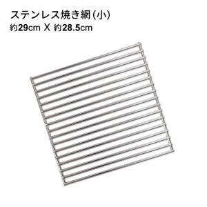 (クーポン利用で5%OFF) バーベキューコンロ (LS-ZN-1001適合) ステンレス 焼き網(小) 網太め LS-BNET002-2 約290×285mm lysin