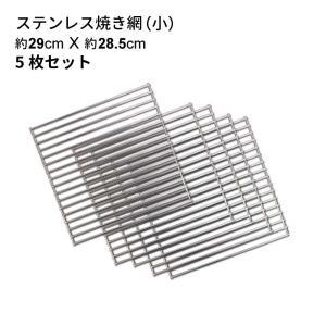 (クーポン利用で5%OFF) バーベキューコンロ (LS-ZN-1001適合) ステンレス 焼き網(小) 網太め LS-BNET002-2-5 約290×285mm 5枚セット lysin