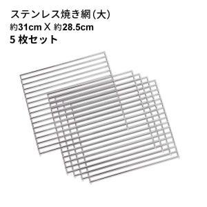 (クーポン利用で5%OFF) バーベキューコンロ (LS-ZN-1001適合) ステンレス 焼き網(大) 網太め LS-BNET002-5 約310×285mm 5枚セット lysin