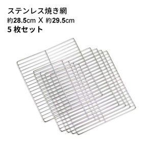 (クーポン利用で5%OFF) バーベキューコンロ (LS-1066適合) ステンレス 焼き網 LS-BNET003-5 約295×285mm 5枚セット lysin