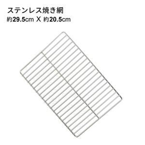 (ポイント5倍中) バーベキューコンロ (LS-1067、LS-1068適合) ステンレス 焼き網 LS-BNET004 約295×205m7|lysin