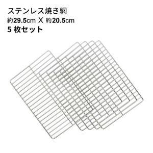(ポイント5倍中) バーベキューコンロ (LS-1067、LS-1068適合) ステンレス 焼き網 LS-BNET004-5 約295×205mm 5枚セット7 lysin