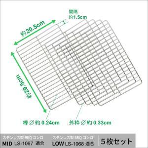 (ポイント5倍中) バーベキューコンロ (LS-1067、LS-1068適合) ステンレス 焼き網 LS-BNET004-5 約295×205mm 5枚セット7 lysin 02