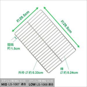 (ポイント5倍中) バーベキューコンロ (LS-1067、LS-1068適合) ステンレス 焼き網 LS-BNET004 約295×205m7|lysin|02