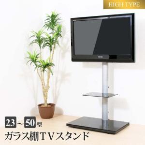 (9/30迄ポイント5倍) テレビスタンド テレビ台 ハイタイプ 23型〜50型 おしゃれ 強化ガラス 台 壁寄せ 高さ3段階調整 LS-D1250|lysin