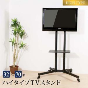 (9/30迄ポイント5倍) テレビスタンド テレビ台 ハイタイプ キャスター 付き 移動式 32型〜70型 ブラック 高さ3段階調整 角度調整 LS-D910|lysin