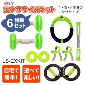 (6/20迄ポイント5倍) エクササイズ キット ハンドグリップ 握力 トレーニング 筋トレ リハビリ 運動不足 グッズ 6種 9個 セット LS-EXKIT|lysin