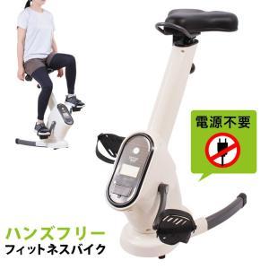 (クーポン利用で5%OFF) フィットネスバイク ハンズフリー エアロ バイク ビクス エクササイズバイク 静音 コンパクト LS-KL2015 トレーニング ダイエット|lysin