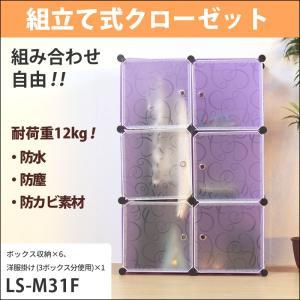 (ポイント5倍中) (アウトレット) 収納 ボックス ケース おしゃれ 自由組合せ パープル 紫 EasyBox LS-M31F 組立式 ラック 棚 BOX  耐荷重12kg/1棚|lysin