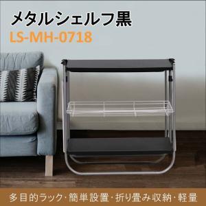 サイド テーブル キッチン フォールディング ワゴン 多目的 キャスター付き 折りたたみ式 お洒落 メタルシェルフ LS-MH-0718|lysin