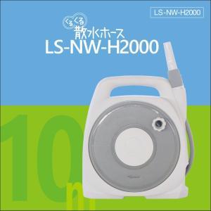 ホース リール 散水 軽量 コンパクト ハンディ 10m くるくる散水ホース LS-NW-H2000 水まき 水やり 園芸 花 花壇 お洒落 おしゃれ|lysin