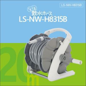 ホース リール 散水 20m くるくる散水ホース LS-NW-H8315B 水まき 水やり 園芸 花 花壇 お洒落 おしゃれ|lysin