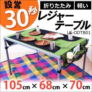 (クーポン利用で5%OFF) アウトドア キャンプ テーブル レジャー ピクニック 運動会 組み立て不要 折りたたみ 軽量 スリム収納 LS-ODTB01 保冷ポケット付き|lysin